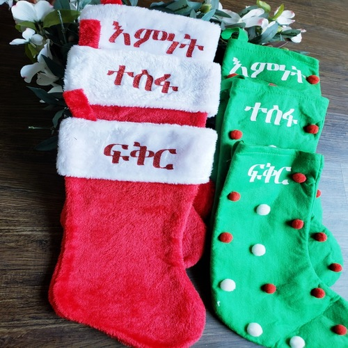 Amharic Christmas socks