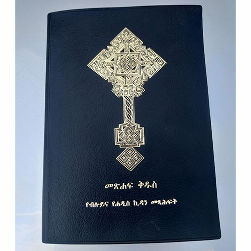 Ethiopian Addis Kidan Bible