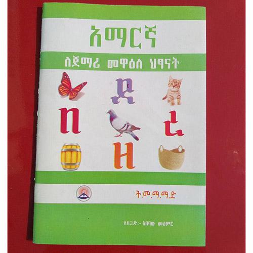 Amahric Alphabet learning Books For kids