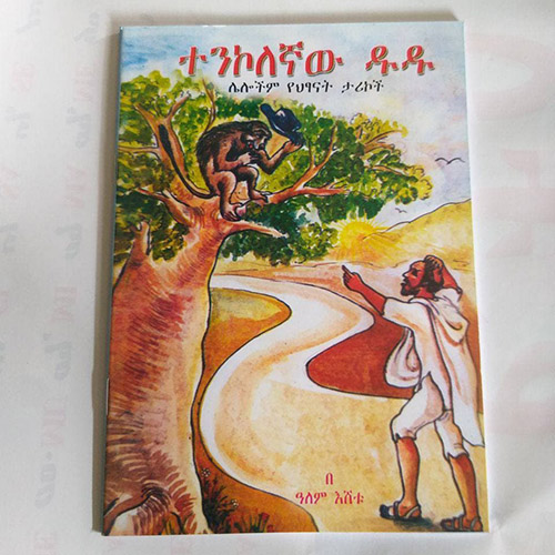 Children Story Books In Amharic