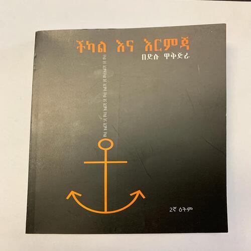 2nd Edition Bedilu Wakjira Book